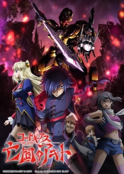 Code Geass: Akito the Exiled 1 - The Wyvern Arrives