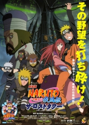 Naruto Shippuuden Movie 4