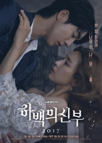Bride of the Water God online